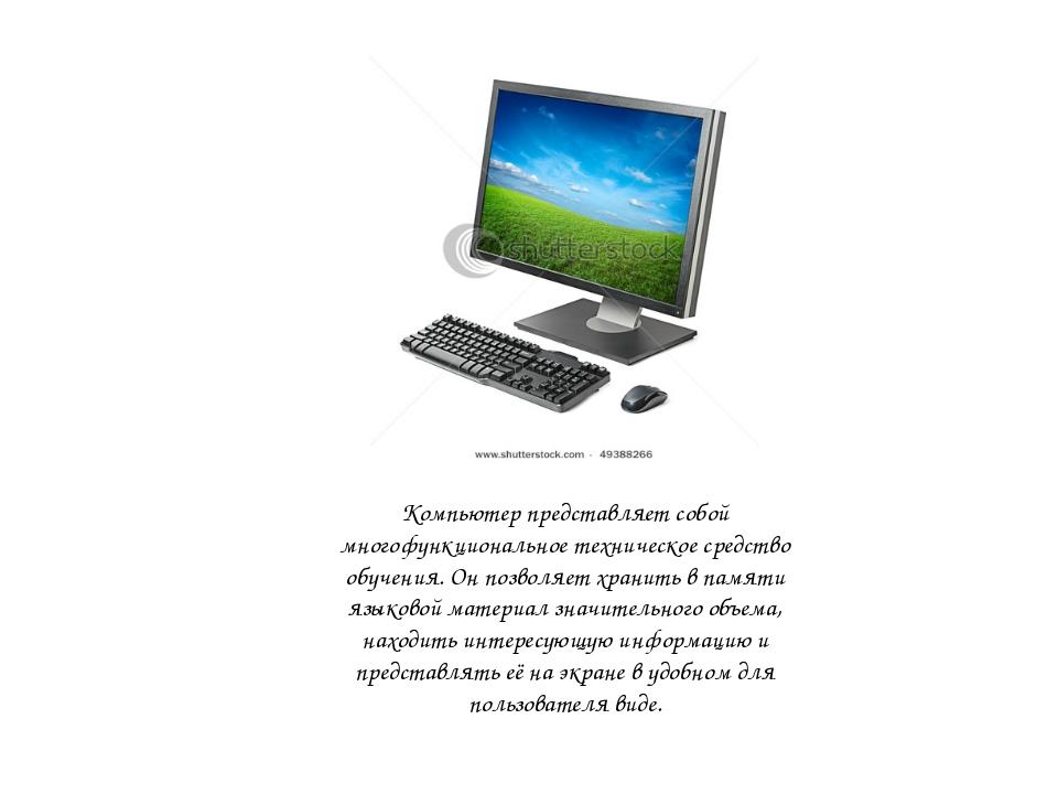 Компьютер представляет собой многофункциональное техническое средство обучени...