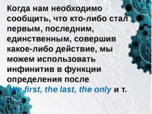 Когда нам необходимо сообщить, что кто-либо стал первым, последним, единствен