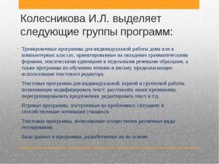 Колесникова И.Л. выделяет следующие группы программ: Тренировочные программы