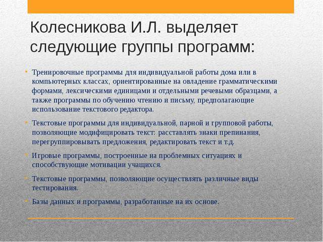 Колесникова И.Л. выделяет следующие группы программ: Тренировочные программы...