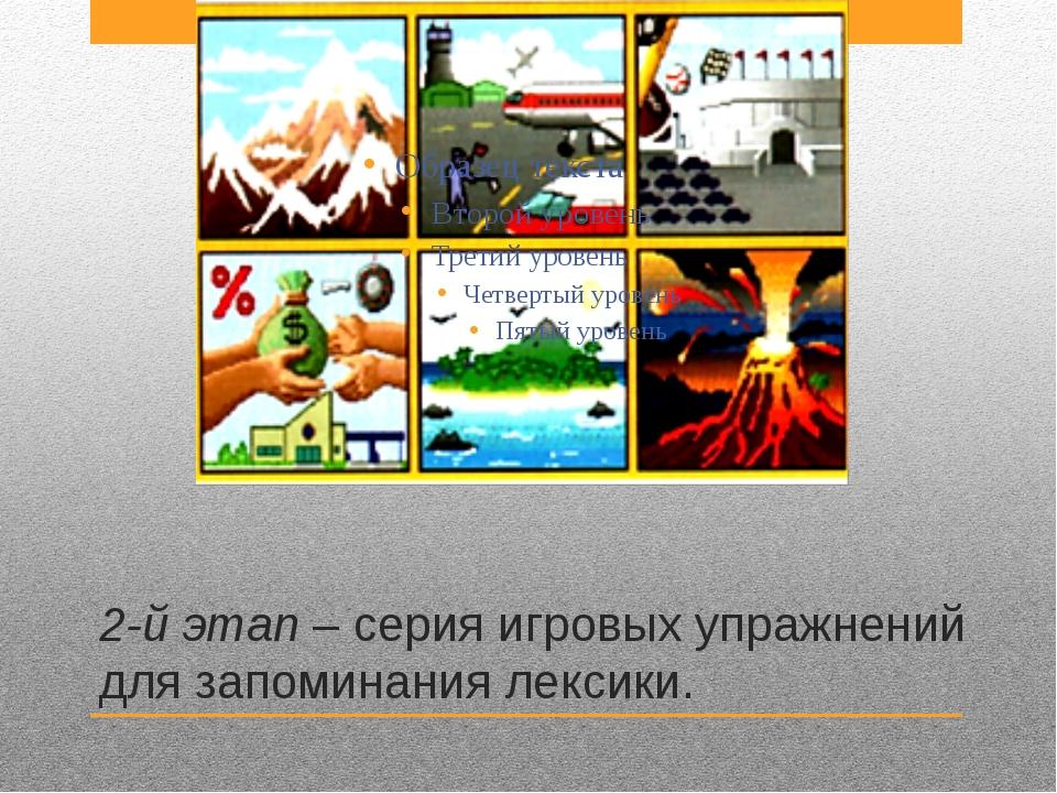 2-й этап – серия игровых упражнений для запоминания лексики.