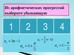 1 3 Из арифметических прогрессий выберите убывающую 4 2