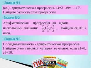 (an )- арифметическая прогрессия. a4=3 a9= – 1 7. Найдите разность этой прогр