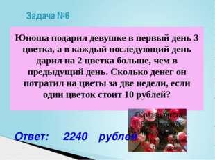 Юноша подарил девушке в первый день 3 цветка, а в каждый последующий день дар