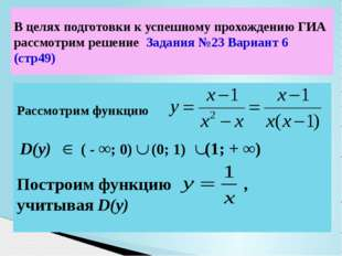 Рассмотрим функцию D(y) ( - ∞; 0) (0; 1) (1; + ∞) Построим функцию , учитыва