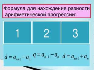 Формула для нахождения разности арифметической прогрессии: 1 2 3