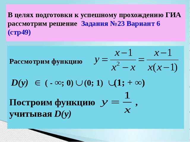 Рассмотрим функцию D(y) ( - ∞; 0) (0; 1) (1; + ∞) Построим функцию , учитыва...