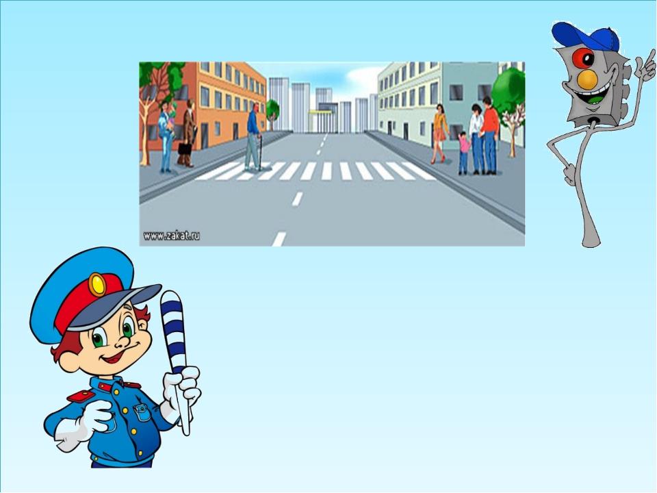 картинки пдд со светофором и знаками