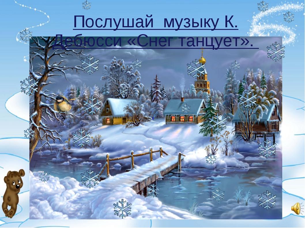 Послушай музыку К. Дебюсси «Снег танцует».