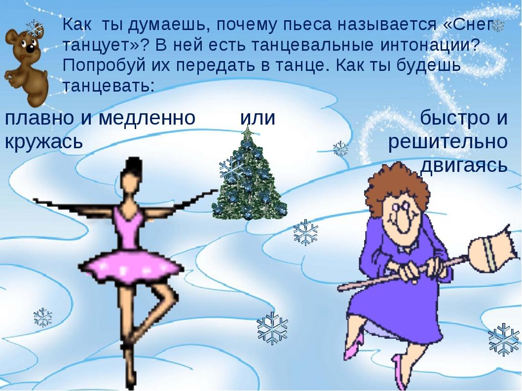 Как ты думаешь, почему пьеса называется «Снег танцует»? В ней есть танцевальн...