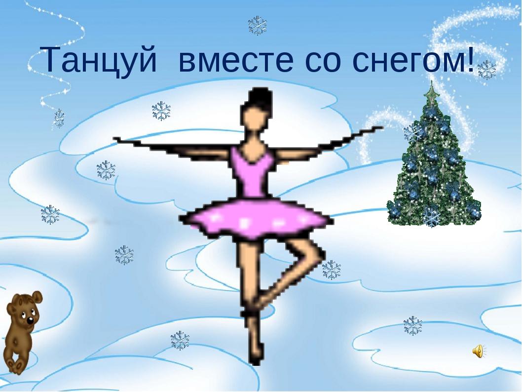 Танцуй вместе со снегом!
