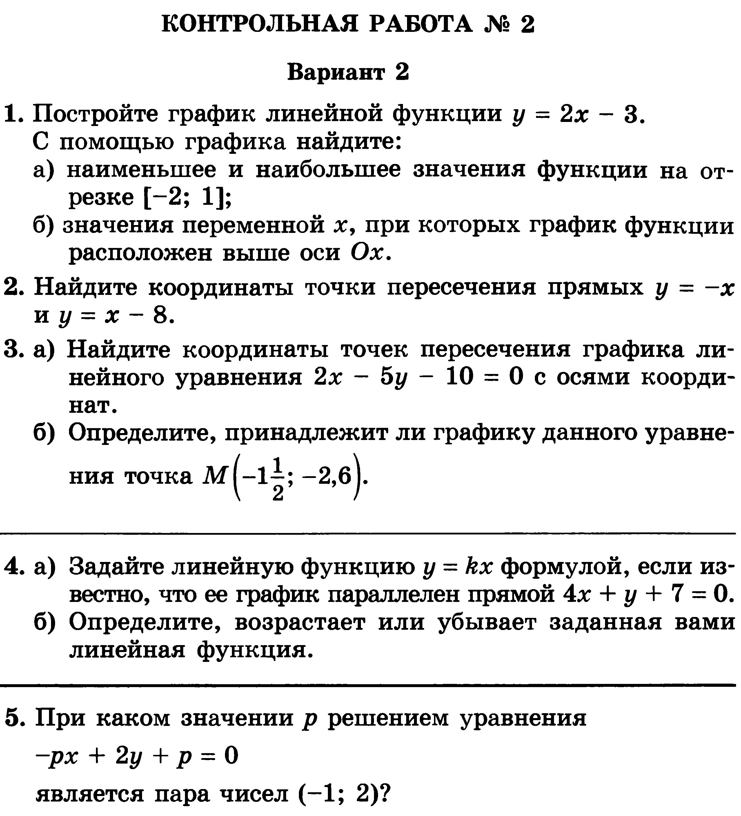 Рабочая программа по математике 8 класс мордкович атанасян