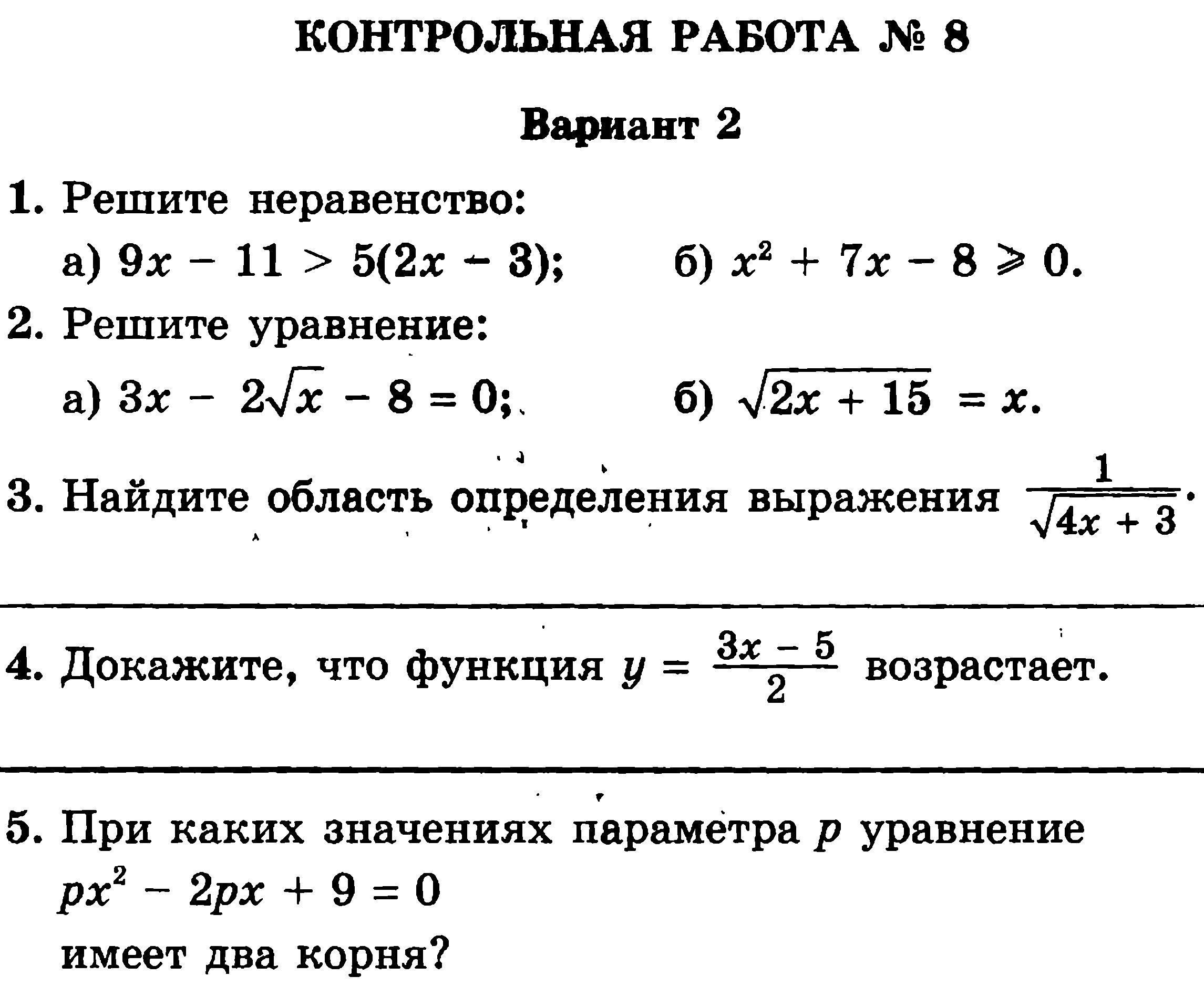 Справочники для повторения изученного с 5-8 классы по математике