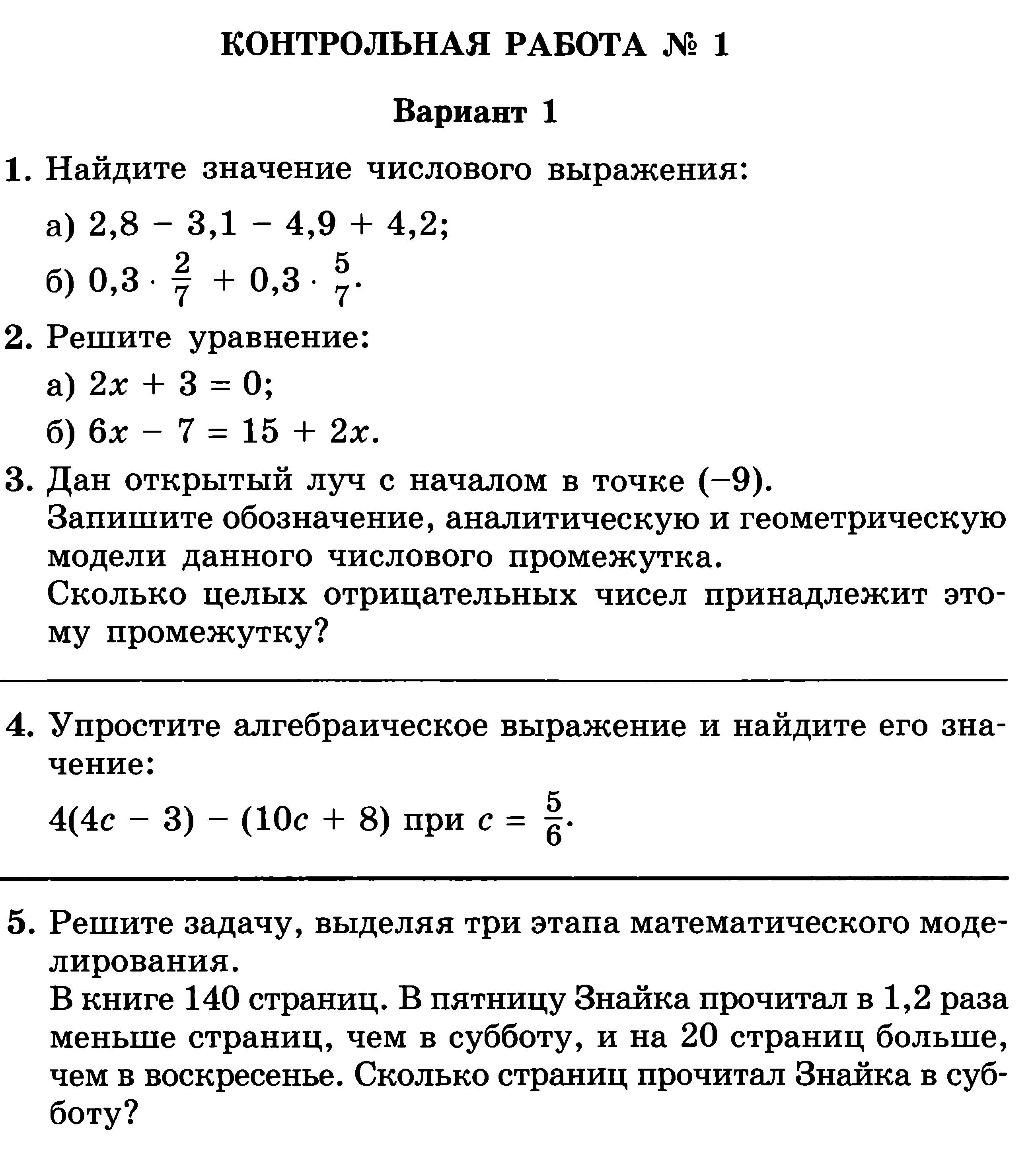 Решение прикладных задач по математике 5-6 класс