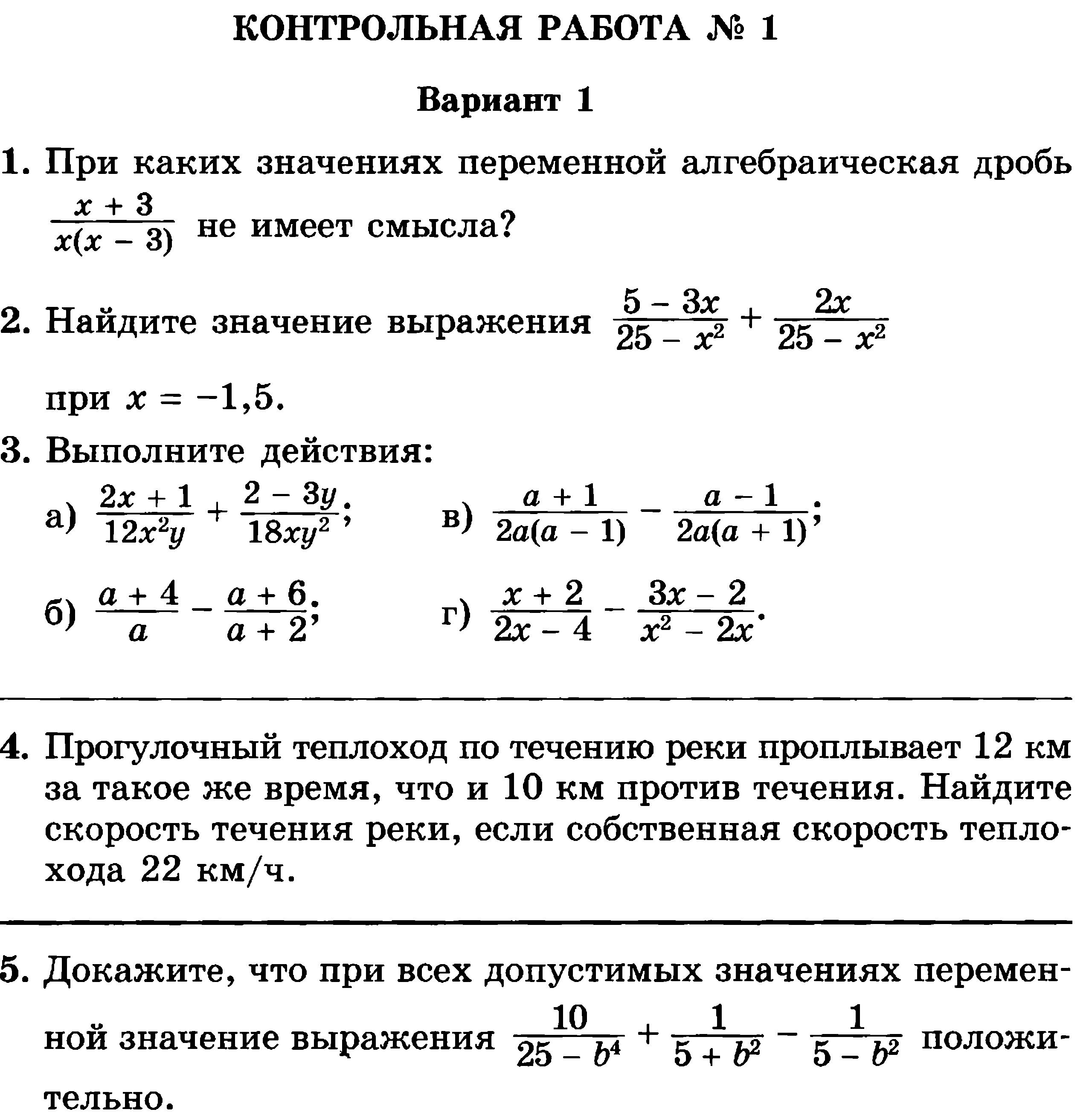 Viii вид математика контрольная работа по 5 класс