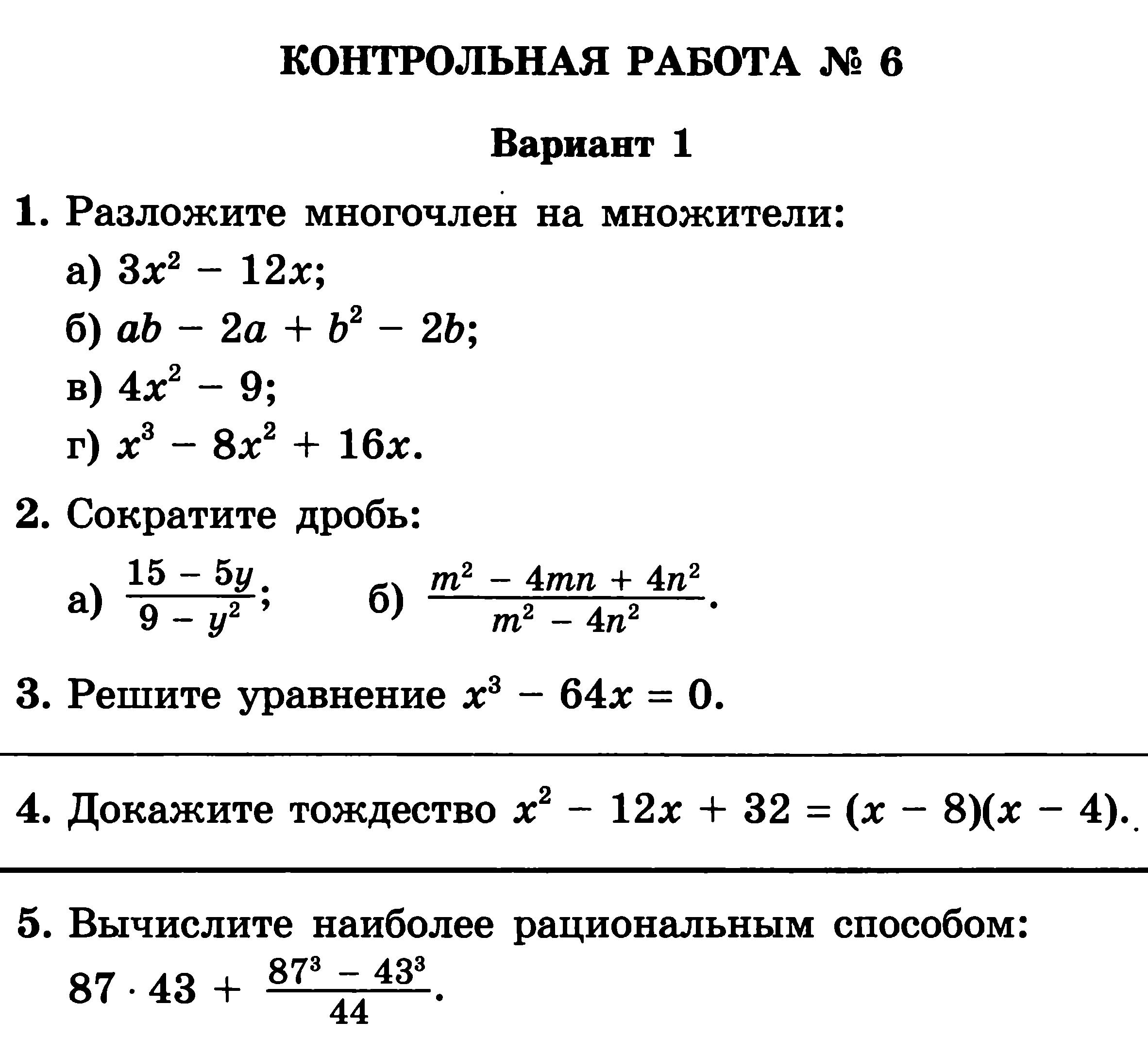 Рабочая программа по математике 8 класс мордкович и атанасян