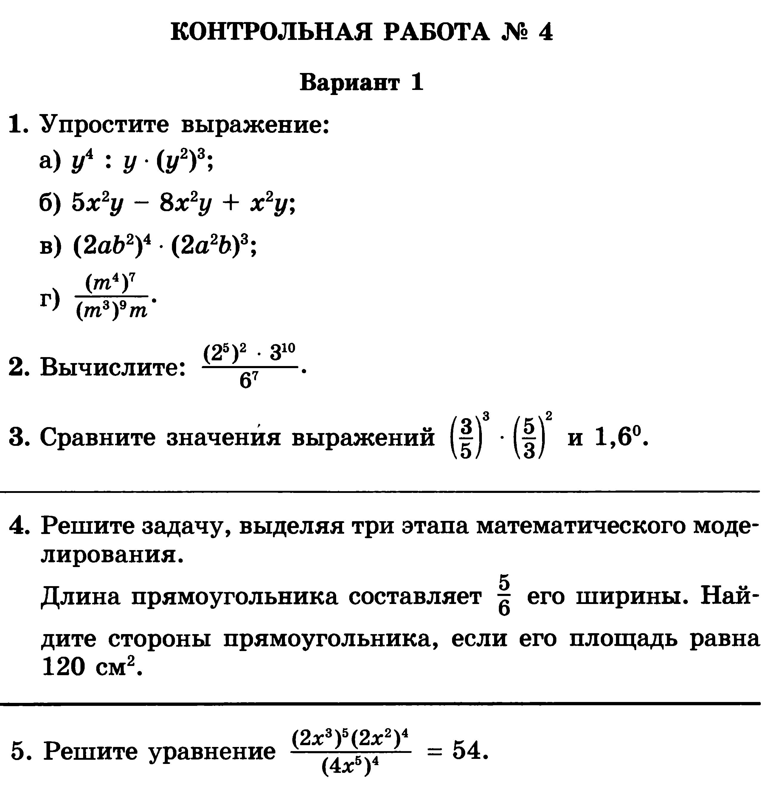 Рабочая программа по математике 9 класс мордкович атанасян