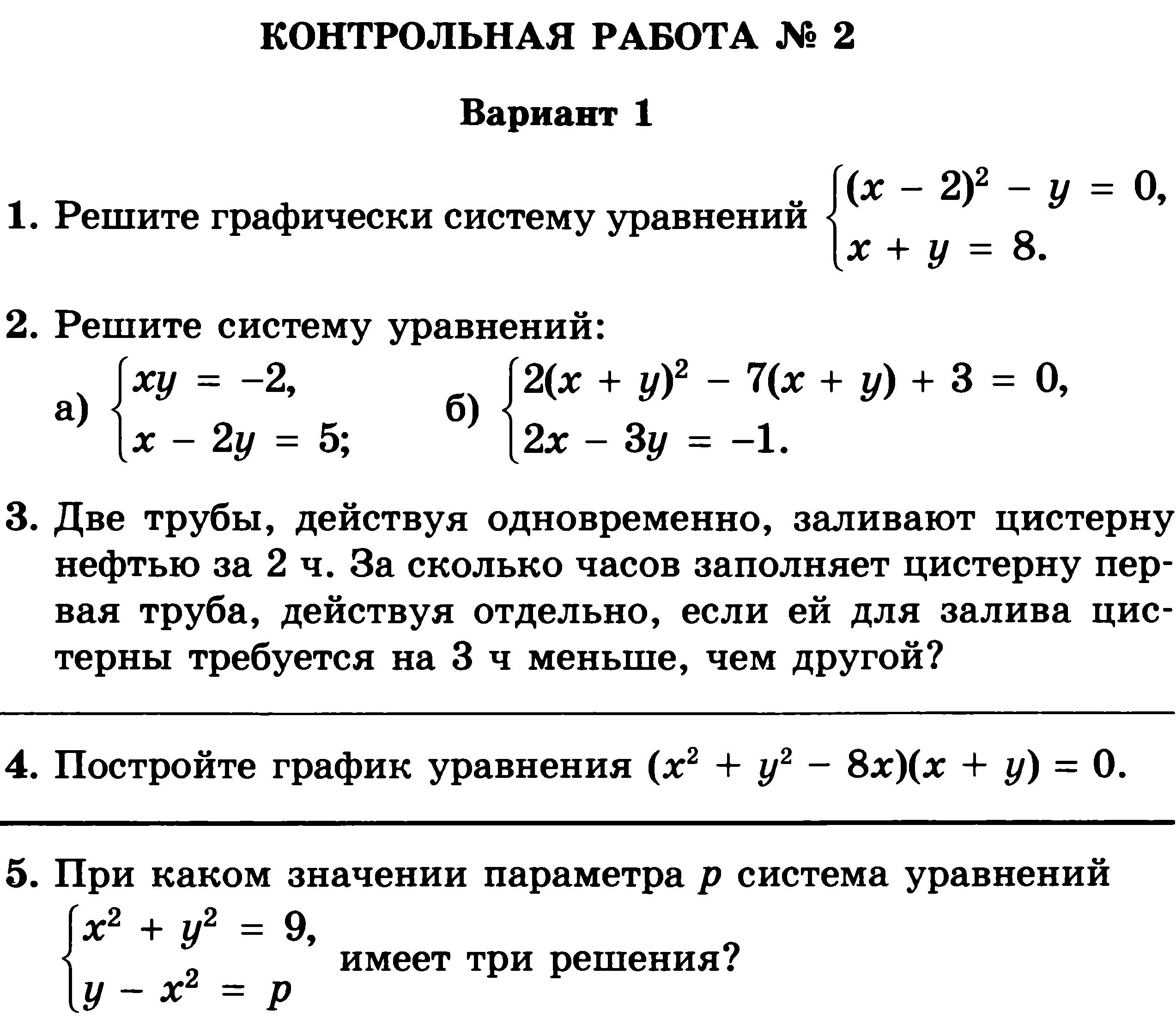 Контрольная работа 1 полугодие 9 класс математика умк мордкович