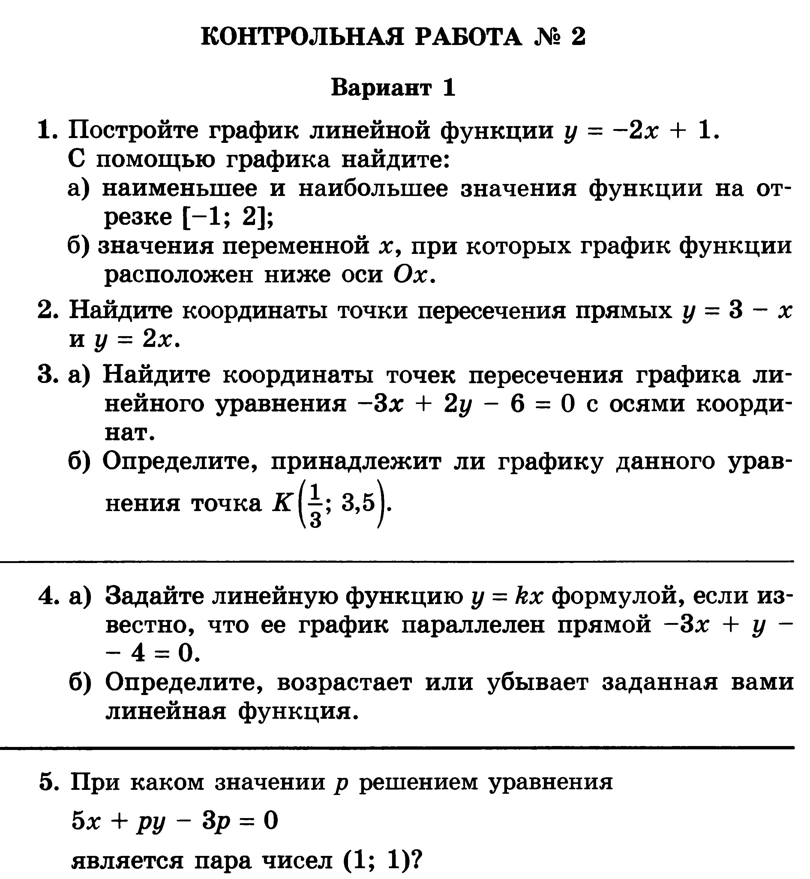 Рабочие программы по алгебре мордкович 9 класс на 3 часа