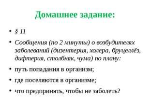 Домашнее задание: § 11 Сообщения (по 2 минуты) о возбудителях заболеваний (ди
