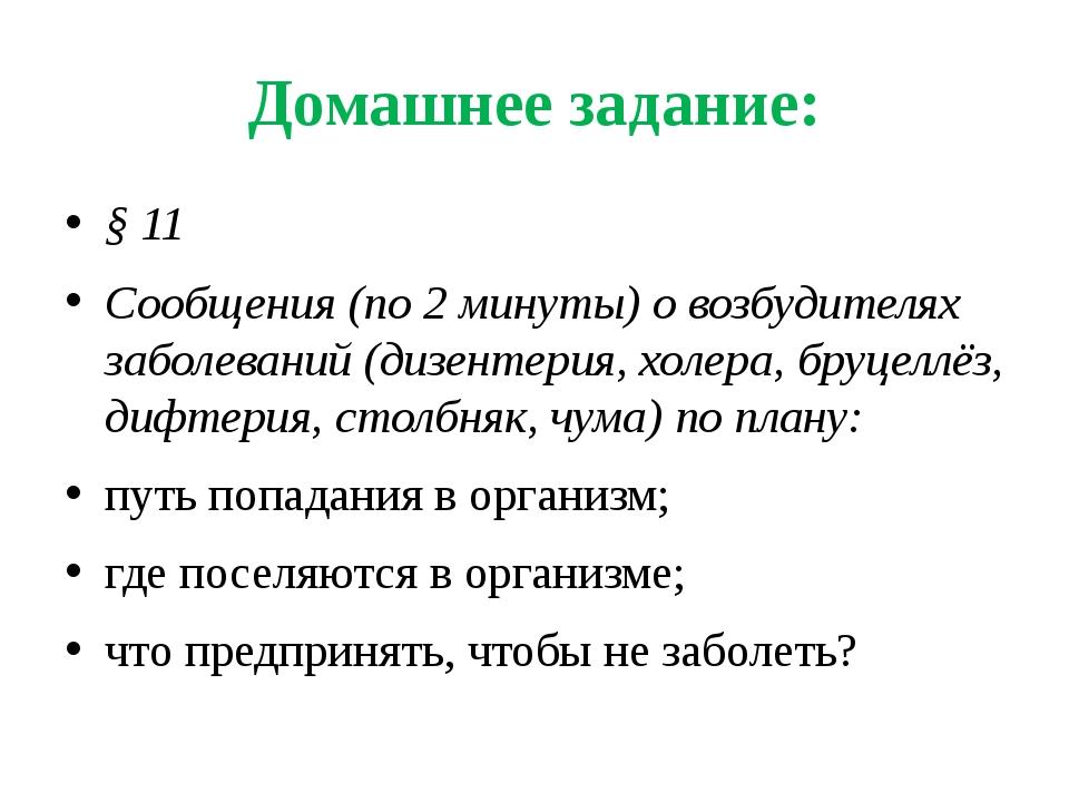 Домашнее задание: § 11 Сообщения (по 2 минуты) о возбудителях заболеваний (ди...