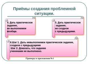 Приёмы создания проблемной ситуации. 5. Дать практическое задание, не сходное