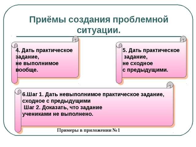 Приёмы создания проблемной ситуации. 5. Дать практическое задание, не сходное...