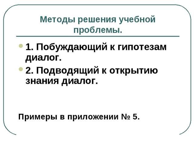 Методы решения учебной проблемы. 1. Побуждающий к гипотезам диалог. 2. Подвод...
