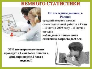По последним данным, в России: средний возраст начала самостоятельной работы