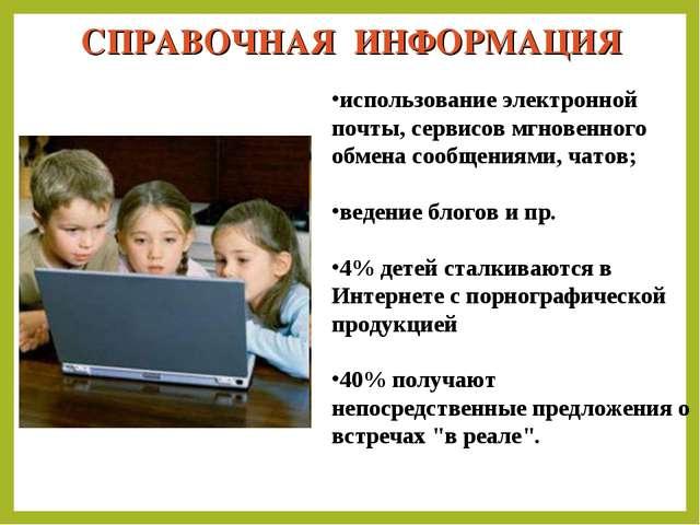 СПРАВОЧНАЯ ИНФОРМАЦИЯ использование электронной почты, сервисов мгновенного о...