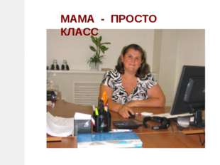 МАМА - ПРОСТО КЛАСС
