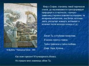 Миф о Софии, становясь темой лирических стихов, до неузнаваемости трансформи