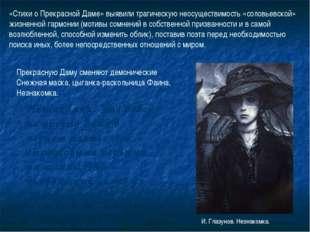 «Стихи о Прекрасной Даме» выявили трагическую неосуществимость «соловьевской»