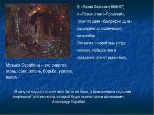 В «Поэме Экстаза»(1905-07) и «Поэме огня»(«Прометей», 1909-10) идея «биографи