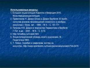Использованные ресурсы: 1. Большая энциклопедия Кирилла и Мефодия 2010. Мульт