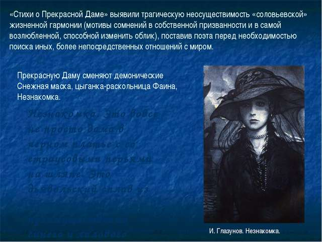 «Стихи о Прекрасной Даме» выявили трагическую неосуществимость «соловьевской»...