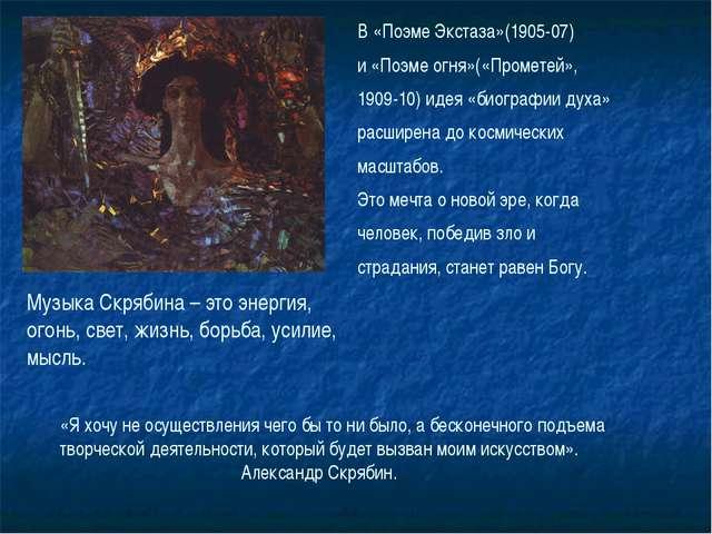В «Поэме Экстаза»(1905-07) и «Поэме огня»(«Прометей», 1909-10) идея «биографи...