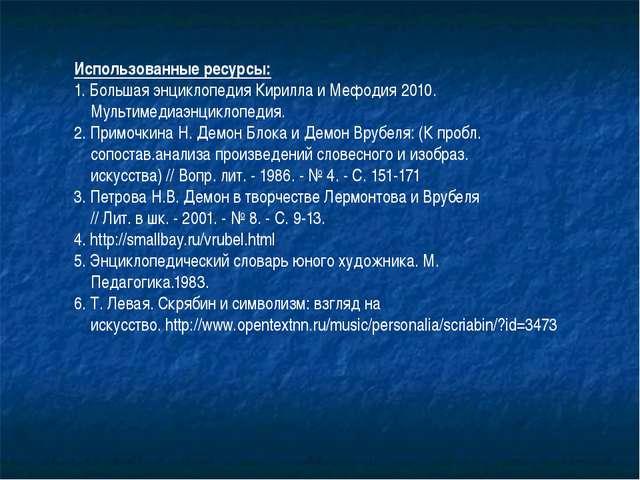 Использованные ресурсы: 1. Большая энциклопедия Кирилла и Мефодия 2010. Мульт...