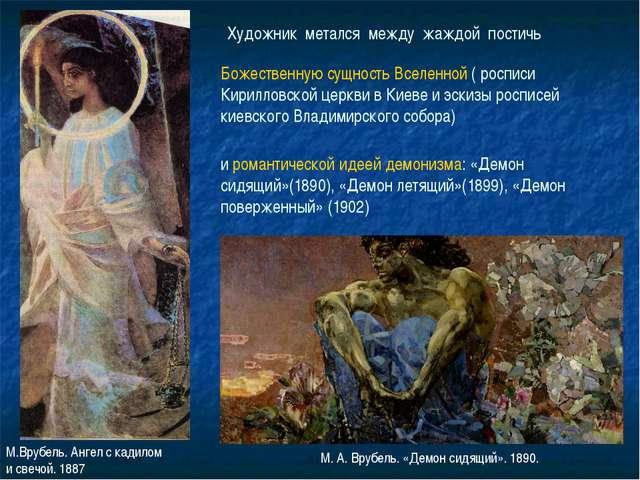 Художник метался между жаждой постичь Божественную сущность Вселенной ( росп...