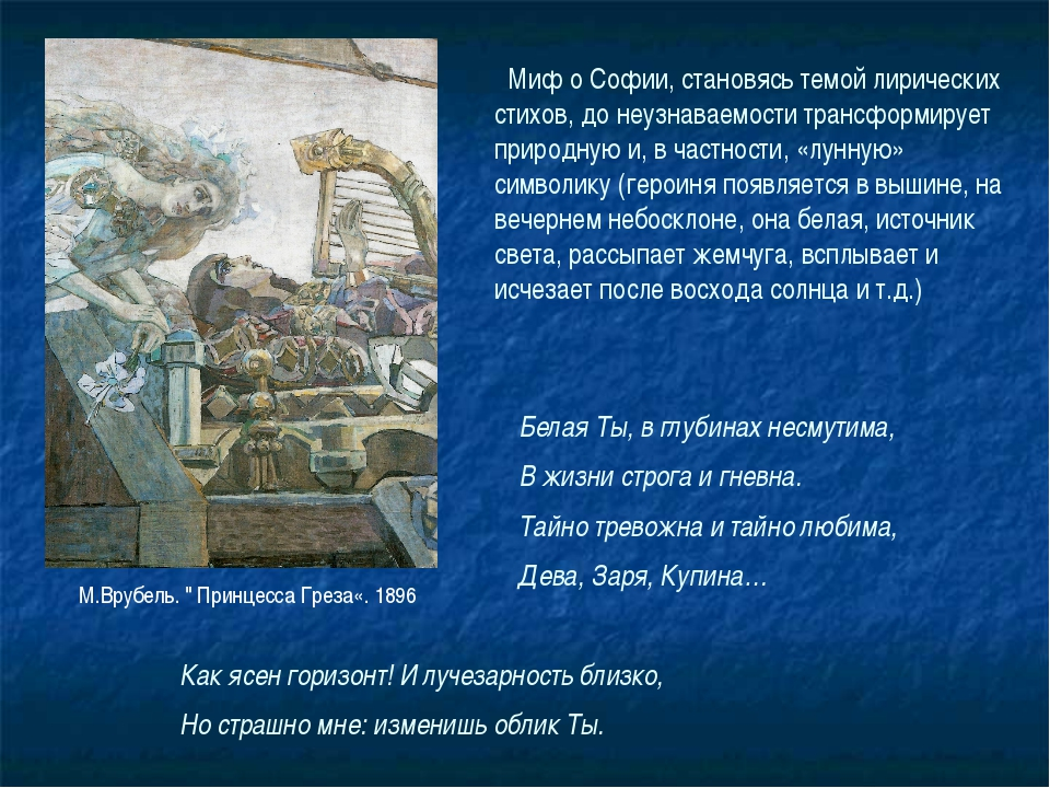 Миф о Софии, становясь темой лирических стихов, до неузнаваемости трансформи...