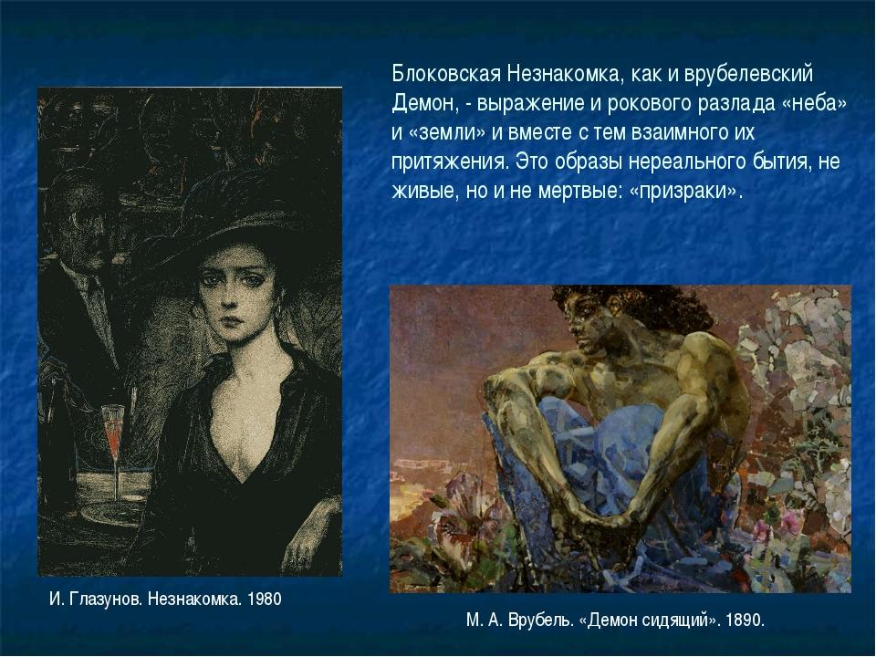 Блоковская Незнакомка, как и врубелевский Демон, - выражение и рокового разла...