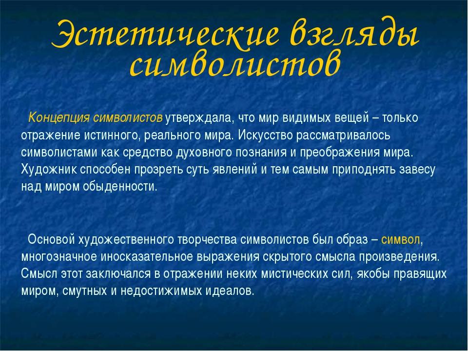 Эстетические взгляды символистов Концепция символистов утверждала, что мир ви...