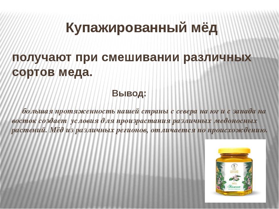 Купажированный мёд получают при смешивании различных сортов меда. Вывод: боль...