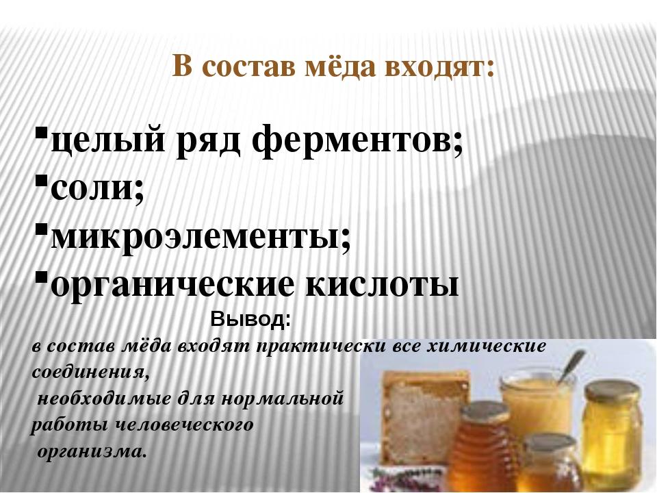 В состав мёда входят: целый ряд ферментов; соли; микроэлементы; органические...