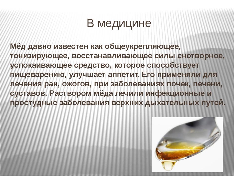 В медицине Мёд давно известен как общеукрепляющее, тонизирующее, восстанавлив...