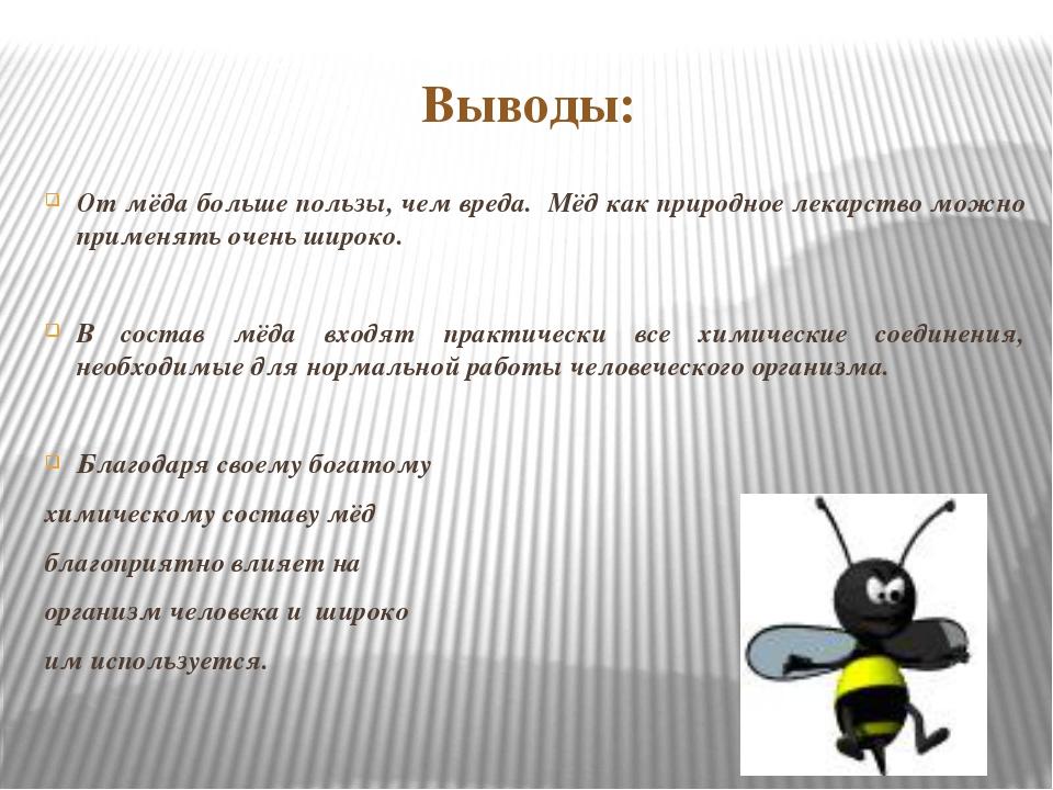 Выводы: От мёда больше пользы, чем вреда. Мёд как природное лекарство можно п...