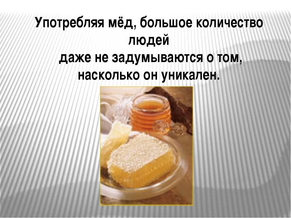Употребляя мёд, большое количество людей даже не задумываются о том, насколь...