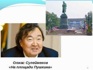 Олжас Сулейменов «На площади Пушкина» *