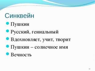 Синквейн Пушкин Русский, гениальный Вдохновляет, учит, творит Пушкин – солнеч