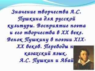 Значение творчества А.С. Пушкина для русской культуры. Восприятие поэта и его
